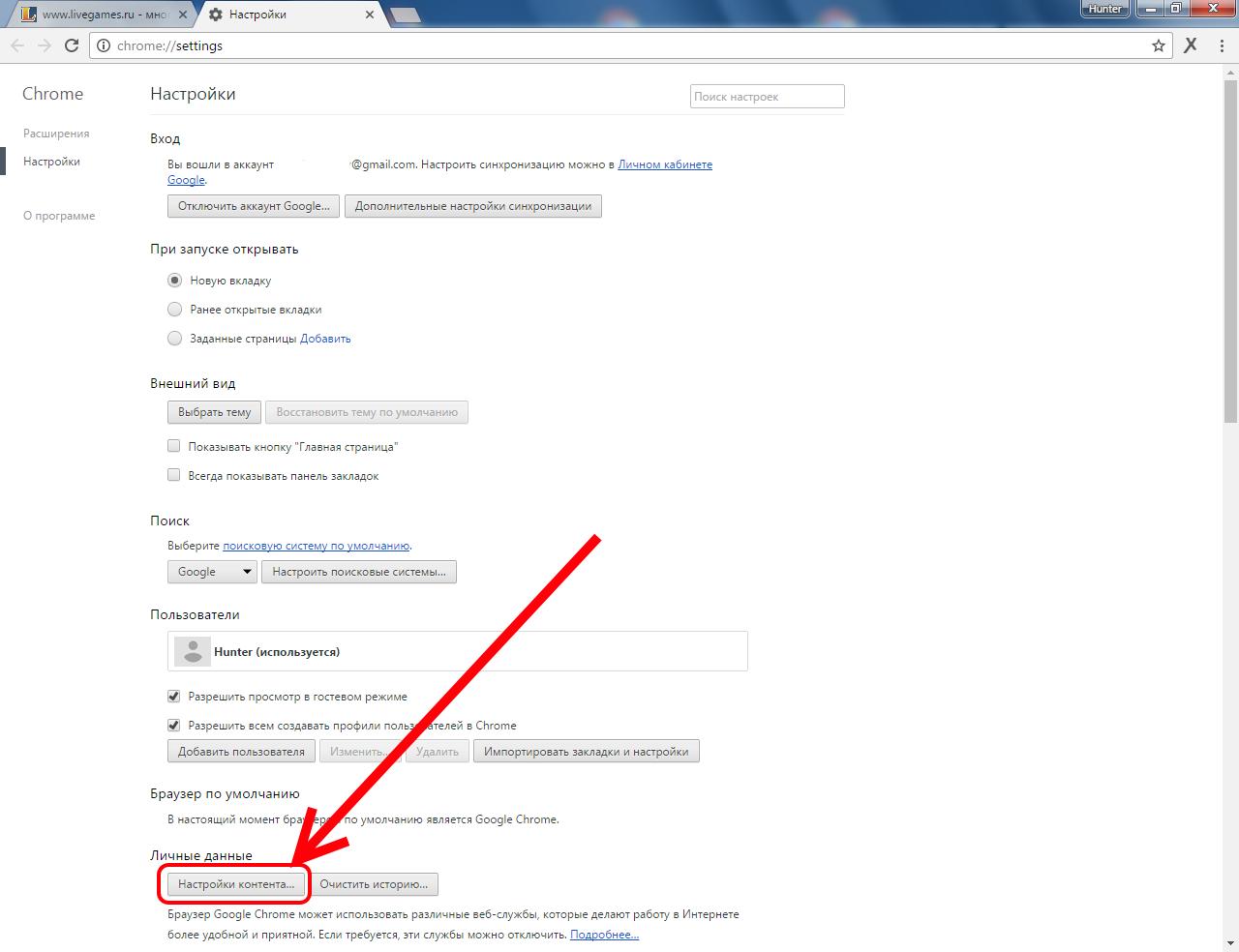 Как назначить Chrome браузером по умолчанию - Android. - Google Chrome 75