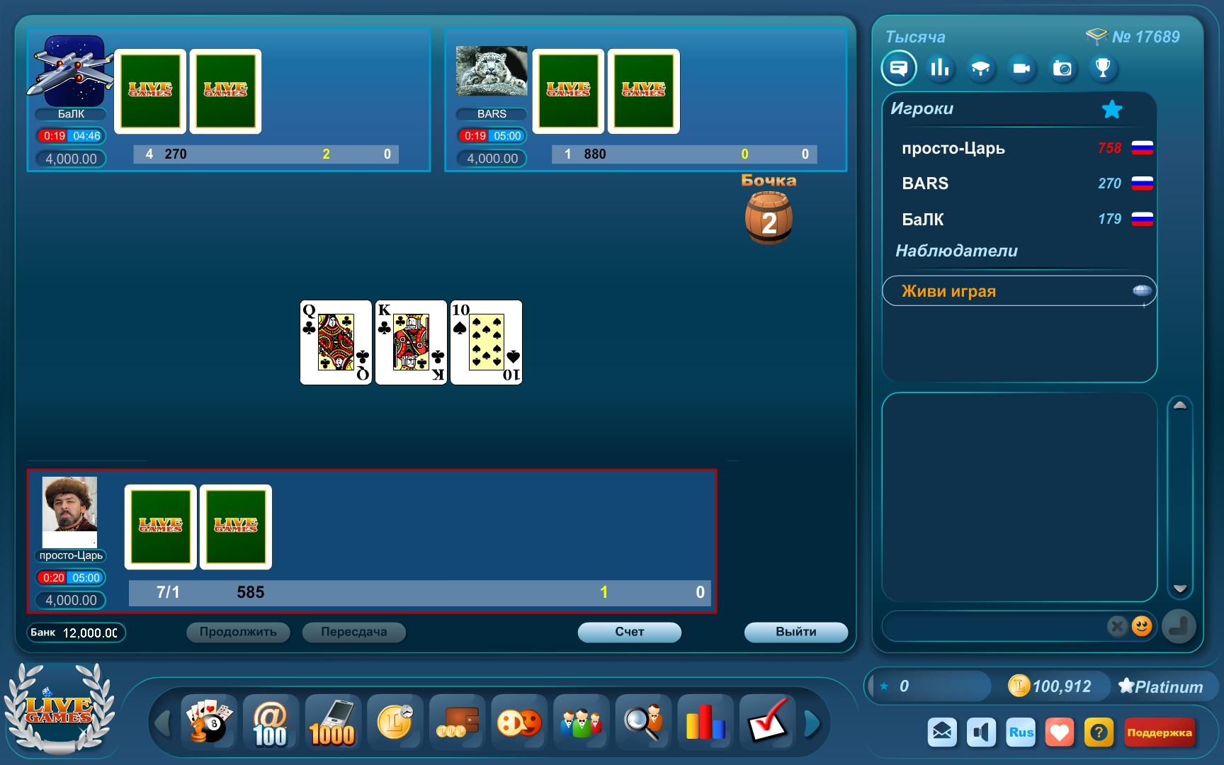 1001 карточная игра играть