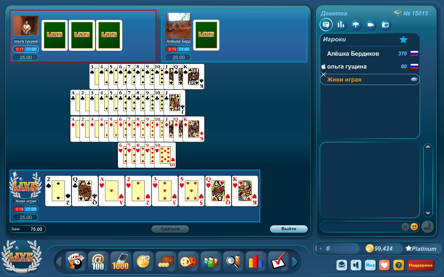 играть карты правила девятка