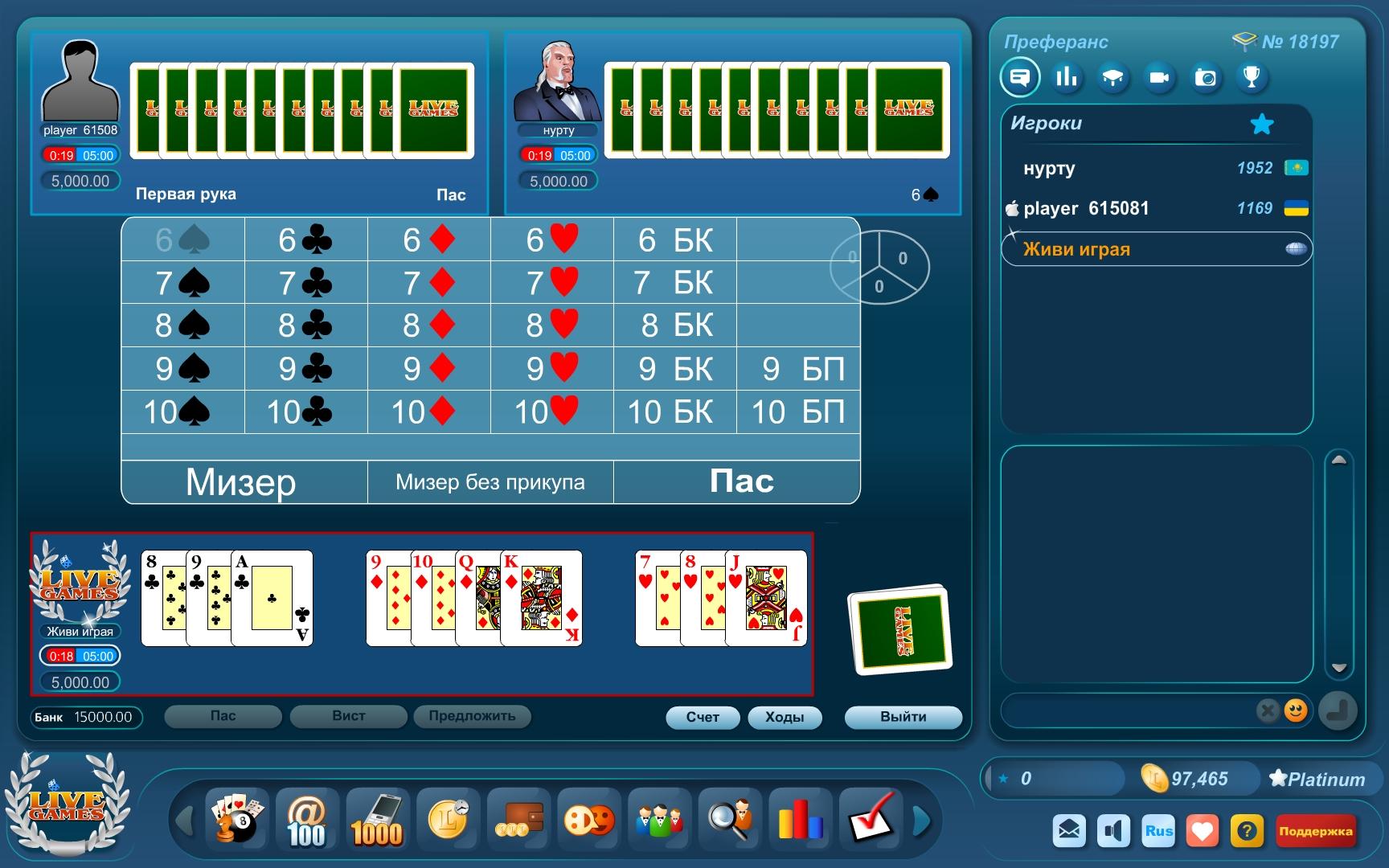 Играть карты онлайн преферанс чат рулетка русская онлайн трансляции