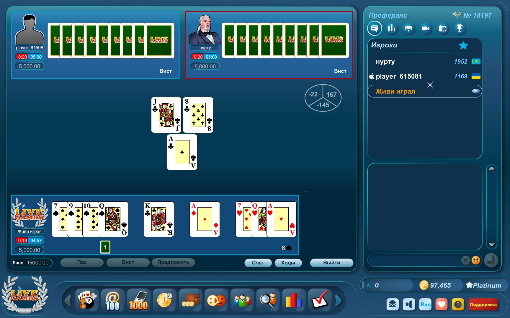 карточная игра преферанс играть